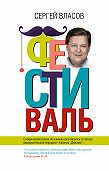 Сергей Власов -Фестиваль