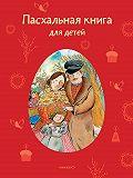 Татьяна Стрыгина -Пасхальная книга для детей. Рассказы и стихи русских писателей и поэтов