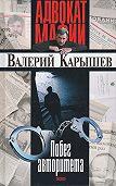 Валерий Карышев -Побег авторитета (сборник)