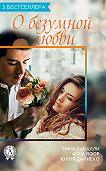 Нина Кавалли -Сборник «3 бестселлера о безумной любви»