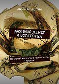 Абрам Голдштейн -Алхимия денег и богатства. Прокачай мышление миллионера + тренинг