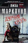 Лиза Марклунд -Дурная кровь