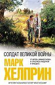 Марк Хелприн - Солдат великой войны
