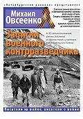 Михаил Овсеенко -Записки военного контрразведчика
