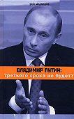 Рой Медведев - Владимир Путин: третьего срока не будет?