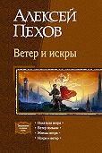 Алексей Пехов -Ветер и искры (сборник)
