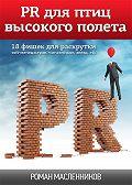 Роман Масленников -PR для птиц высокого полета. 18 фишек для раскрутки топ-менеджеров, чиновников, звезд, etc