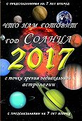 Владимир Южин -Что нам готовит год Солнца – 2017