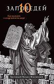 Михаил Шполянский -Десять заповедей. Как выжить в современном мире
