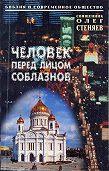 Олег Стеняев -Человек перед лицом соблазнов. Беседы на Священное Писание