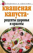Линиза Жалпанова -Квашеная капуста – рецепты здоровья и красоты