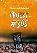 Валентина Володина -ПРОЕКТ #365