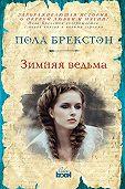 Пола Брекстон -Зимняя ведьма