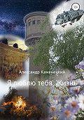 Александр Каменецкий -Я люблю тебя, Жизнь