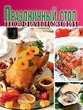 Сборник рецептов -Праздничный стол по-французски