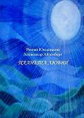 Александр Айзенберг -Планета любви. Лирические песни всопровождении фортепиано
