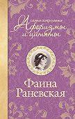 Фаина Раневская - Самые остроумные афоризмы и цитаты