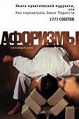 Константин Душенко -Книга практической мудрости, или Как перехитрить Закон Подлости