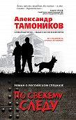 Александр Тамоников -По свежему следу