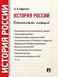 Александр Сафразьян -История России. Конспект лекций
