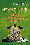 Дмитрий Невский -Мудрость Рун