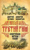 Дементий Климентьев -Новый и Третий Рим. Византийские мотивы России
