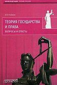 Олег Рыбаков -Теория государства и права. Вопросы и ответы