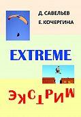 Елена Кочергина, Дмитрий Савельев - Экстрим