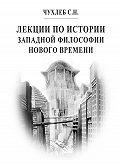 Сергей Чухлеб -Лекции по истории западной философии Нового времени