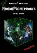 Виталий Вавикин - КвазаРазмерность. Книга 5