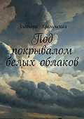 Элеонора Кременская - Под покрывалом белых облаков