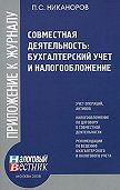 П.С. Никаноров -Совместная деятельность: бухгалтерский учет и налогобложение