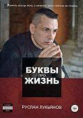 Руслан Лукьянов -Буквы про жизнь. Сборник