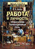 Е. П. Ильин -Работа и личность. Трудоголизм, перфекционизм, лень