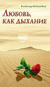 Владимир Кевхишвили -Любовь, как дыхание