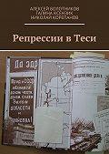 Николай Корепанов -Репрессии в Теси