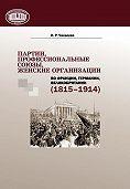 Ирина Чикалова - Партии, профессиональные союзы, женские организации Франции, Германии, Великобритании (1815–1914)