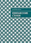 Дмитрий Лапин -Юношеские стихи