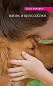 Брюс Кэмерон -Жизнь и цель собаки