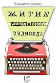 Владимир Ионов - Житие тщеславного индивида