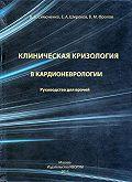 В. М. Фролов -Клиническая кризология в кардионеврологии. Руководство для врачей