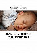 Алексей Мичман -Как улучшить сон ребенка