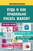 А. Саркелов -Куда и как правильно писать жалобу