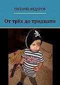 Евгений Федоров -Оттрёх дотридцати