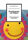 Евгений Казаков -Колыбельная для Софии. Стихотворения для детей