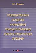 Иван Кондрат -Уголовная политика государства и нормативное правовое регулирование уголовно-процессуальных отношений
