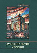 Ибрагим Меликов -Духовное бытие свободы