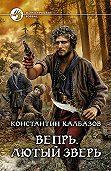 Константин Калбазов - Вепрь. Лютый зверь