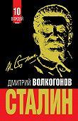 Дмитрий Волкогонов -Сталин