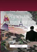 Елена Касаткина -Чужими руками. Детектив